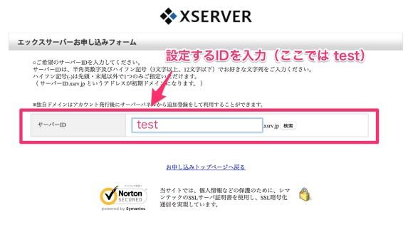 エックスサーバー申込6