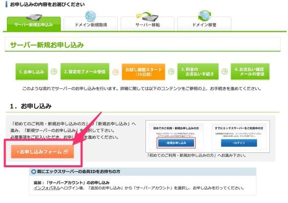 エックスサーバー申込2