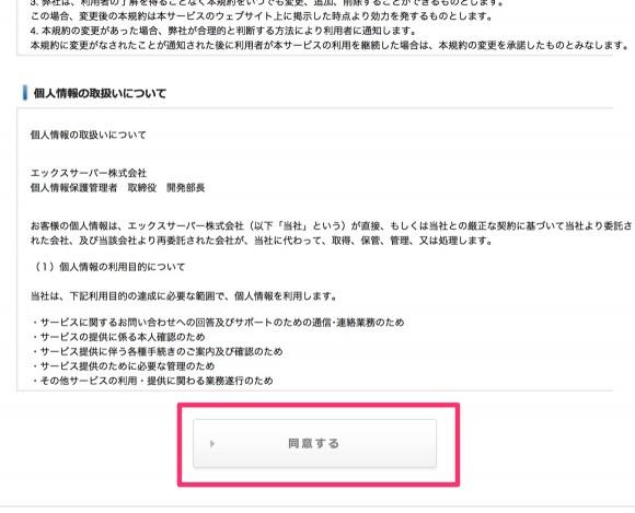 エックスサーバー申込4