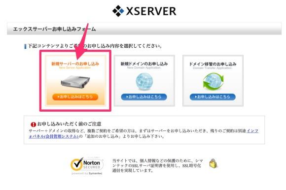 エックスサーバー申込5