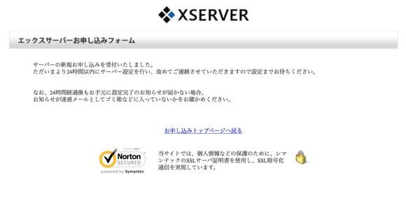 エックスサーバー申込9