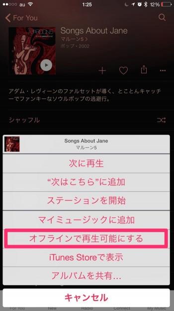 Apple-music-offline2