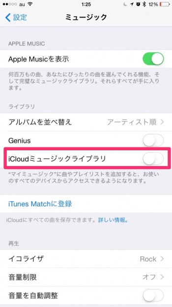 Apple-music-offline4