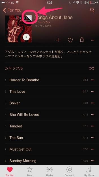 Apple-music-offline6