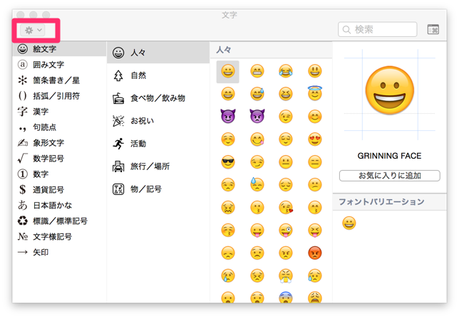 Mac-tokushukigou5