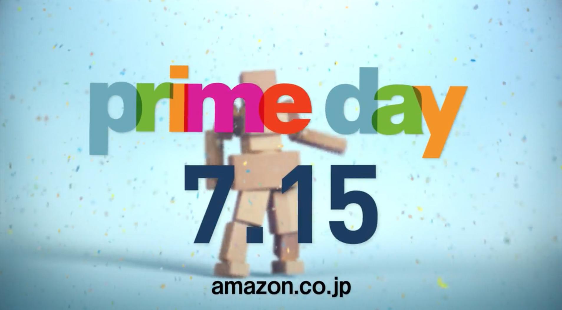20週年記念の大セール「Amazonプライムデー」開催! 2015年7月15日が待ち遠しい!