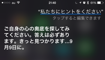 Apple-Evnet-2015-Siri-2