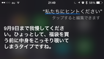 Apple-Evnet-2015-Siri-3