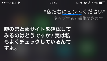 Apple-Evnet-2015-Siri-5