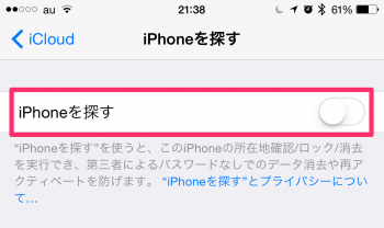 Find-iPhone-4