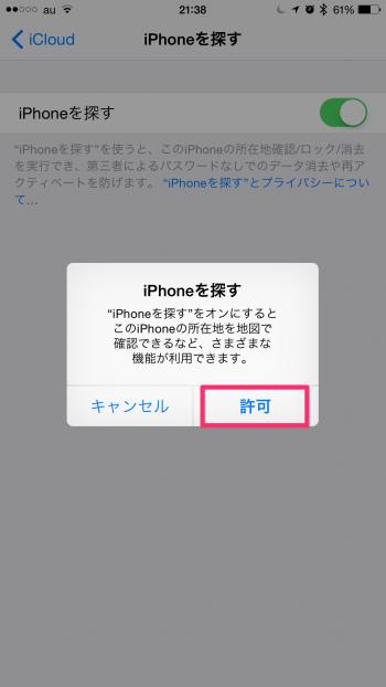 Find-iPhone-5