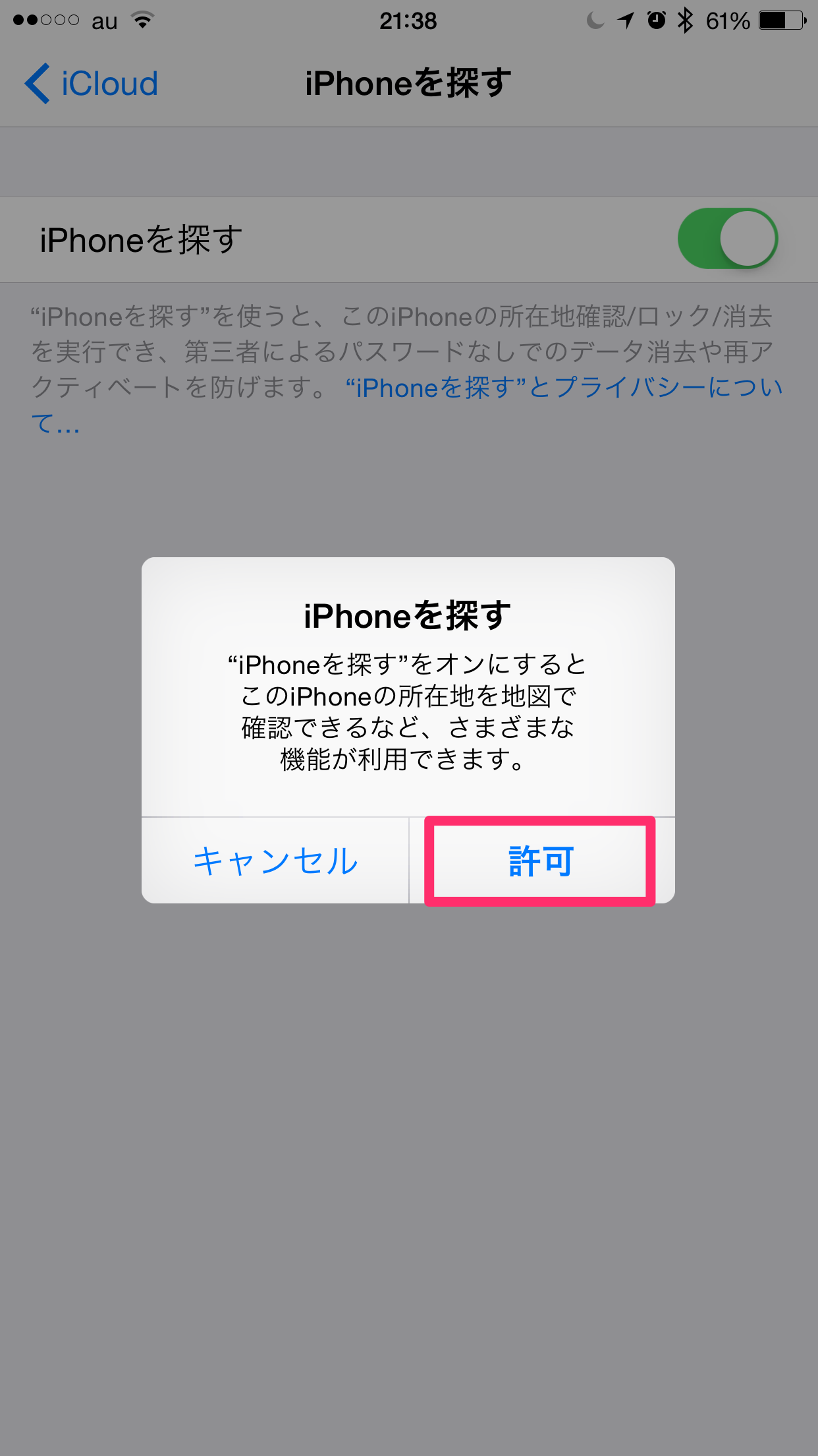 find my iphone log in iphone紛失時に必ず役立つ iphoneを探す の使い方 fatherlog 7836