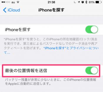Find-iPhone-6