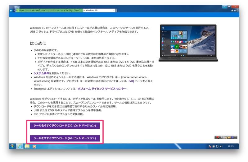 Mac-Windows10-Upgrade-12