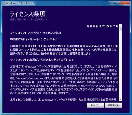 Mac-Windows10-Upgrade-16