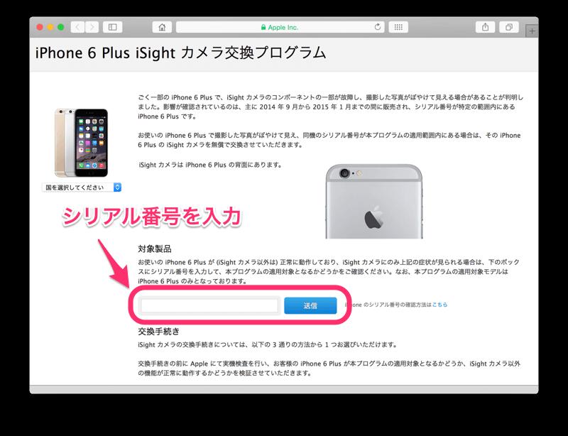 iPhone-6-Plus-Isightcamera-Program-6