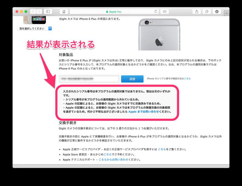 iPhone-6-Plus-Isightcamera-Program-7