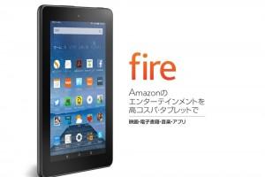 Amazon-FireTablet-1
