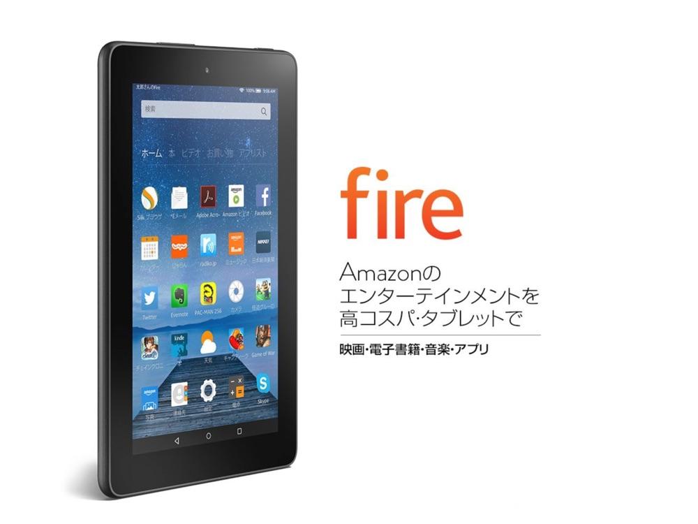 コスパ高すぎっ!Amazonの最新Fireタブレットが4980円で購入可能!