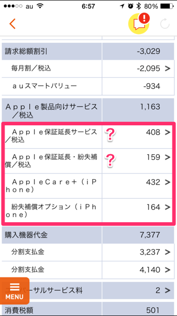 AppleCare-Double-4