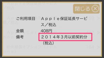 AppleCare-Double-5