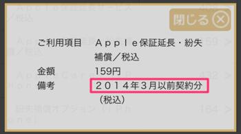 AppleCare-Double-6