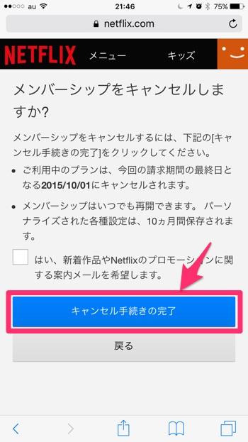 Netflix-Cancel-7
