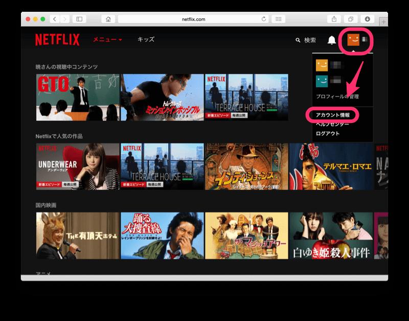 Netflix-Parental-controls-2