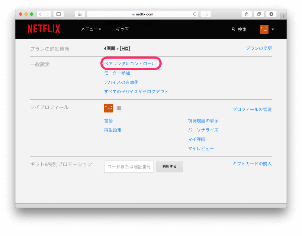 Netflix-Parental-controls-3
