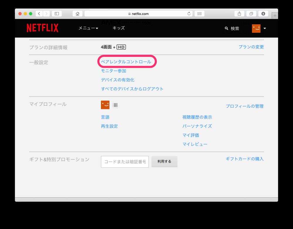 Netflix-Parental-controls-3