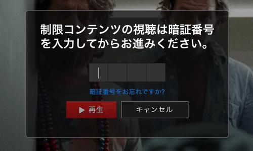 Netflix-Parental-controls-7