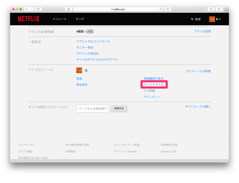Netflix-recommended-2