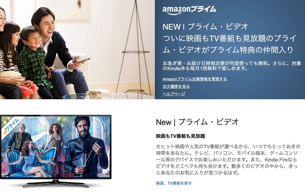Amazon動画見放題サービス「プライム・ビデオ」が配信開始!