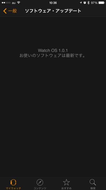 Watch-OS-Delay-2