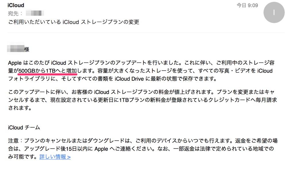 iCloud-Strage-1