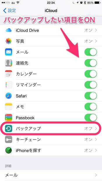 iPhone-BackUp-3