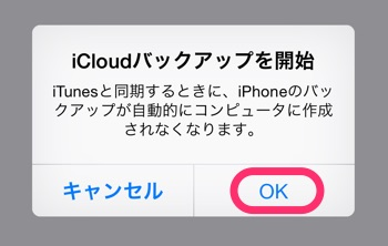 iPhone-BackUp-5