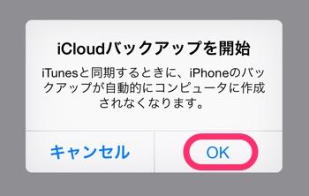 iPhone-BackUp-5