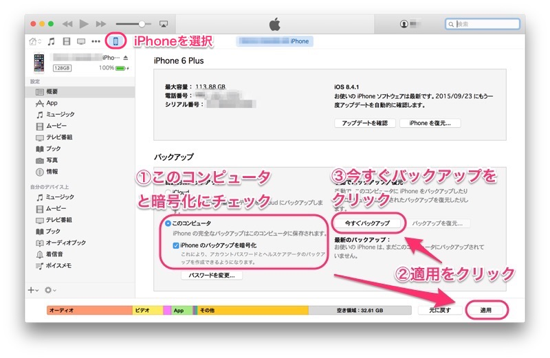 iPhone-BackUp-7