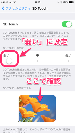 iPhone6s-3DTouch-setting-7