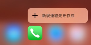 iPhone6s-3Dtouch-tel-3