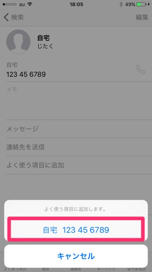 iPhone6s-3Dtouch-tel-5