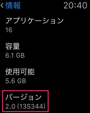 watch-OS2-Update-8