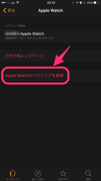 AppleWatch-Backup-5