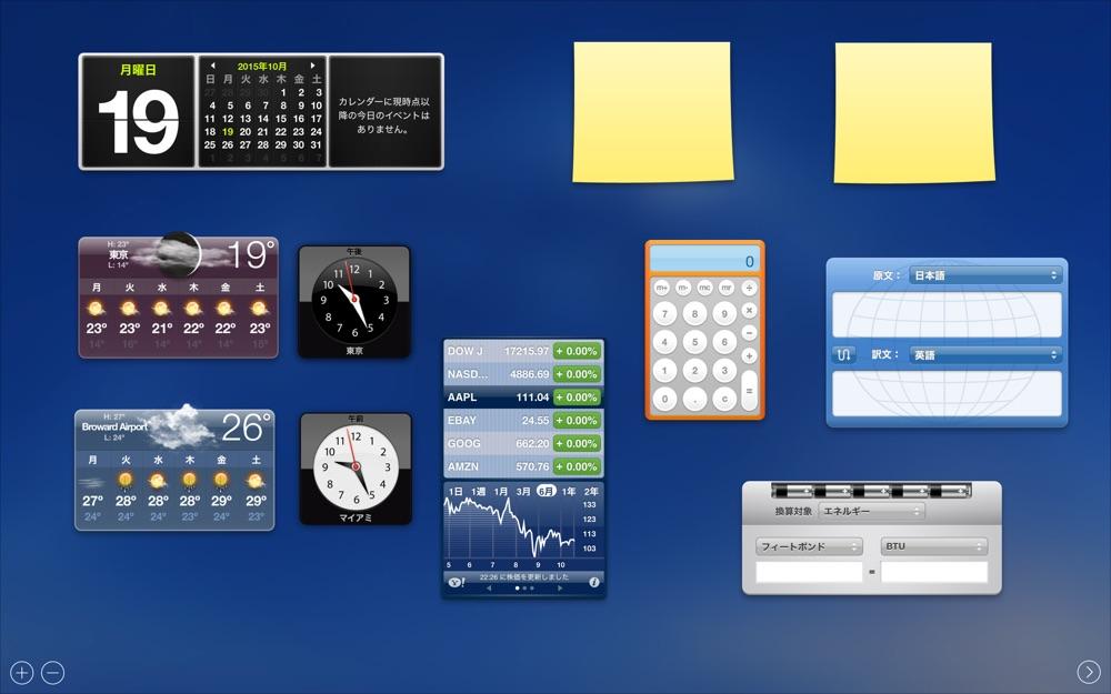【OS X Elcapitan】アップデート後にダッシュボードが表示されない時の対処法