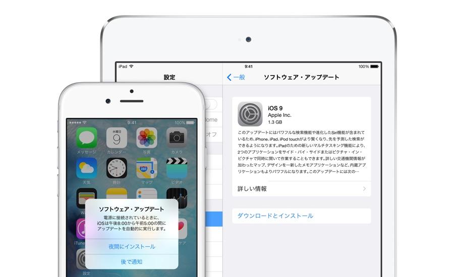 iOS9.0.2は何が変わった?実は重大なセキュリティバグも改善されていた!