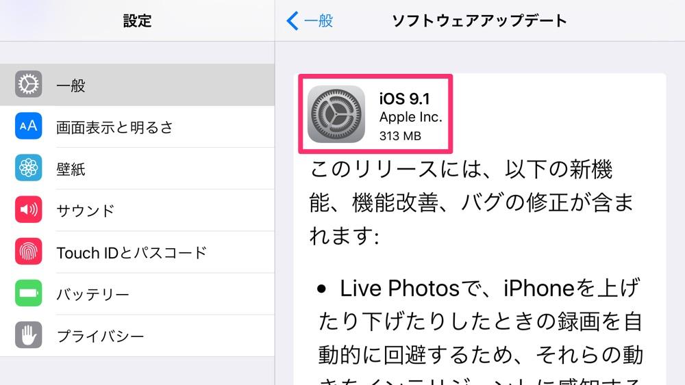 iOS9.1が公開!「Live Photosの機能改善」に注目!