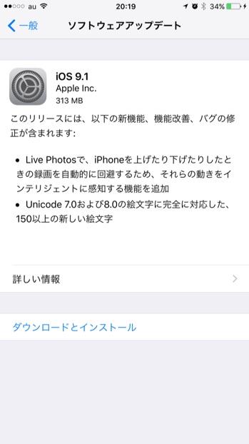iOS9-1-1