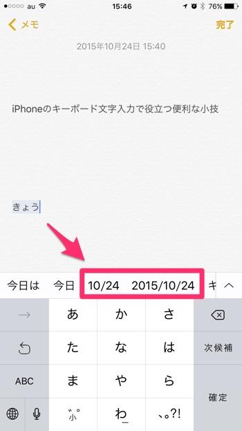 iPhone-Keyboard-5