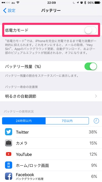 iPhone-Low-Power-mode-4